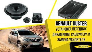 Renault Duster. Установка передних динамиков, сабвуфера и замена усилителя