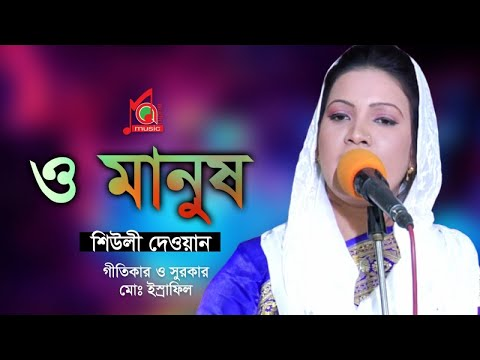 Sheauly Dewan - O Manush | ও মানুষ | Baul Gaan | Music Audio
