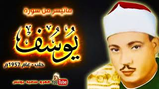 Surah Yusuf Recitation High QualityQari Abdul Basit 1957