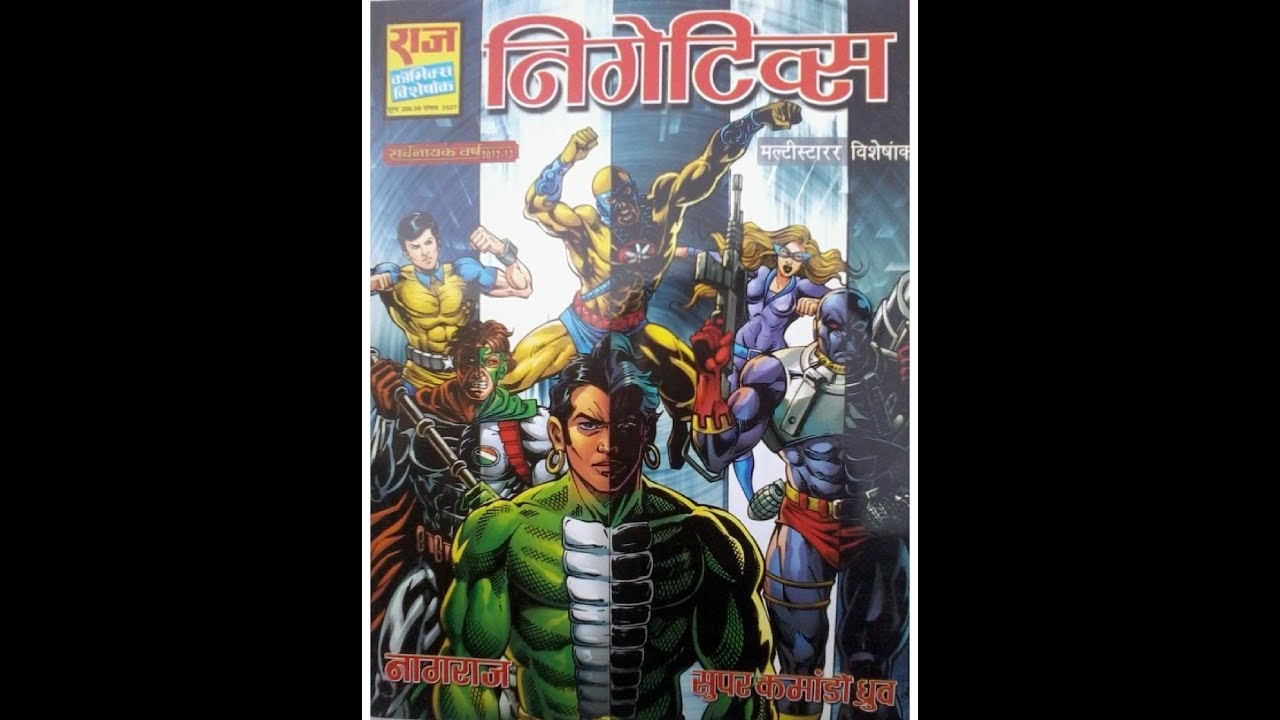 NAGRAJ COMICS NEGATIVES PDF