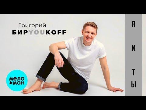 Biryoukoff - Я и ты Single