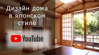 Дизайн проект загородного дома в японском стиле. 9 основных черт