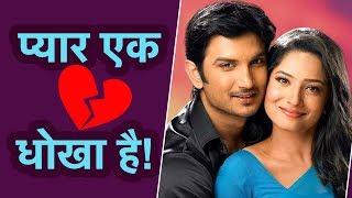 Sushant Singh Rajput और Ankita Lokhande की REAL Break Up Story | Pyaar Ek Dhokha Hai