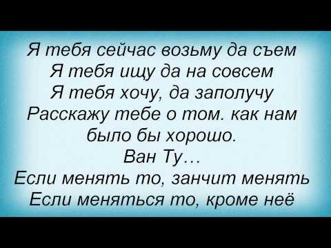 Клип Гоша Куценко - Ван ту