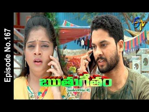 Ruthugeetham (Ruthuragalu-2) | 16th April 2018   | Full Episode No 167| ETV Telugu