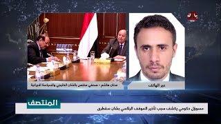 مسؤول حكومي يكشف سبب تأخير الموقف الرئاسي بشأن سقطرى