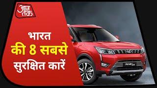 ये हैं 8 Safest Cars of India, तीन को मिली है 5 Star Safety Ratings