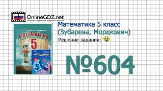 Задание № 604 - Математика 5 класс (Зубарева, Мордкович)