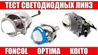 видео: Тест Светодиодных (LED) Линз KOITO OPTIMA FONCOL