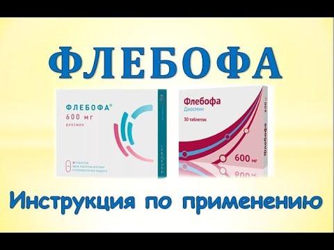 Флебофа (таблетки): Инструкция по применению | беременности | применению | применение | инструкция | таблетки | геморроя | варикоза | флебофа | при | фл