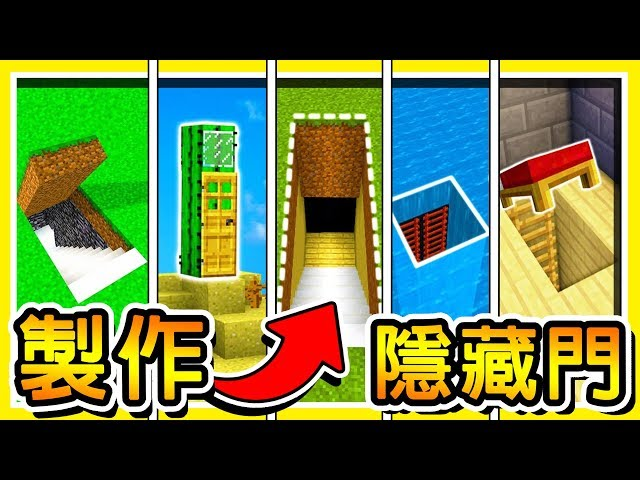 Minecraft【高手Pro級】100%超隱藏の秘密入口 !! 🔥絕對必學🔥 15種【秘密基地】製作方式 !! 全字幕