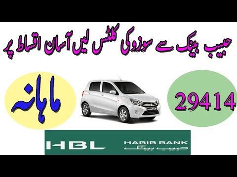 New Suzuki Cultus Car Leasing Facility Through Habib Bank Total Bank Mark Up