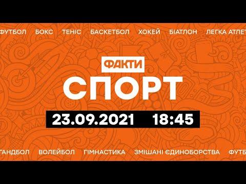 Факти ICTV. Спорт 18:45 (23.09.2021) - Видео онлайн