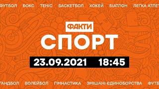 Факти ICTV. Спорт 18:45 (23.09.2021)