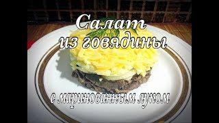 салат из говядины с маринованным луком / вкусно и просто