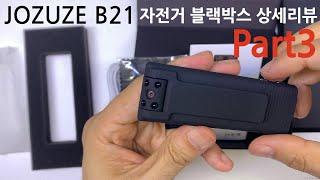 자전거 블랙박스 JOZUZE B21 언박싱 상세리뷰 P…