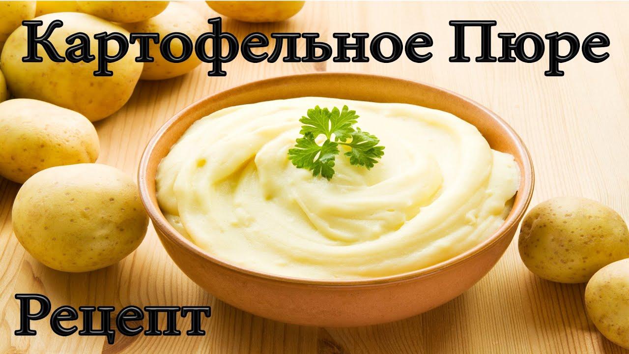 Как сделать картофельное пюре блендером фото 66