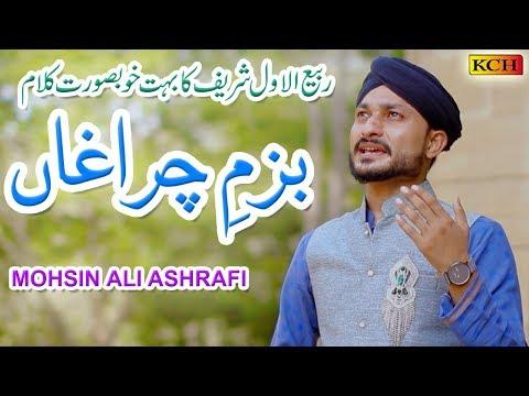New Rabi Ul Awal Kalam || Bazm E Charagha || Mohsin Ali Ashrafi