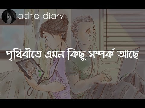 পৃথিবীতে �মন কিছ� সম�পর�ক আছে | Bengali Audio Saying | Adho Diary