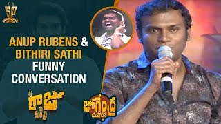 Bithiri Sathi  Anup Rubens Funny Conversation | Jogendra Yuvagarjana | Nene Raju Nene Mantri Movie