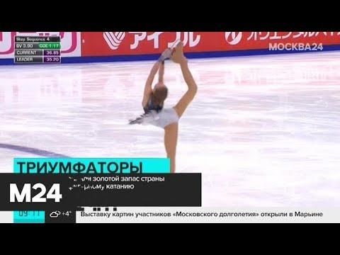 Российские фигуристы пополнили золотой запас страны на Гран-при - Москва 24