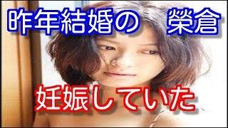 女優の榮倉奈々(29)が第1子を妊娠していることが14日、分かった...
