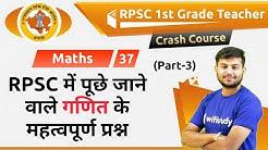 10:30 AM - RPSC 1st Grade Teacher 2019   Maths by Sahil Sir   RPSC рдореЗрдВ рдкреВрдЫреЗ рдЬрд╛рдиреЗ рд╡рд╛рд▓реЗ рдЧрдгрд┐рдд рдХреЗ рдкреНрд░рд╢реНрди