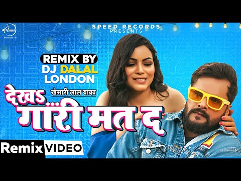 Khesari Lal Yadav | देखS गारी मत द | Dj remix Video | DJ Dalal London | Antra Singh | Bhojpuri Song