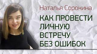 КАК ПРОВЕСТИ ЛИЧНУЮ ВСТРЕЧУ БЕЗ ОШИБОК | Обучение от Натальи Сорокиной. Natalya Sorokina