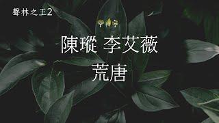 陳瑽+李艾薇 - 荒唐(聲林之王2)EP10   高音質 / 動態歌詞版