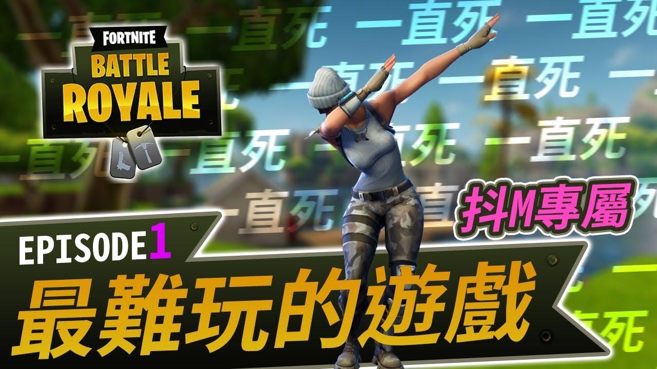 【歐拉】Fortnite 要塞英雄(堡壘之夜):最難玩的射擊游戲! - YouTube