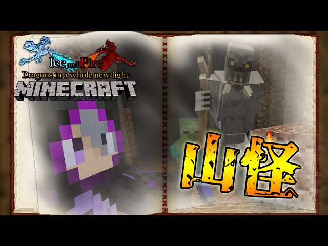 Minecraft 冰與火龍模組生存+ #2 下礦挖秘銀 挖出山怪來了