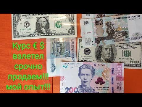 Срочно продать $ € Курс доллара евро в Одессе Украине рубля что продать что купить кризис 2020