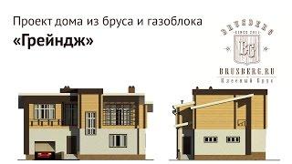 видео ТОП-7 экономичных проектов домов. Удачные планировки, лучшие цены!