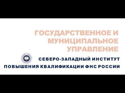 """Видеолекция """"Принципы кадровой политики и работы с кадрами в государственном органе"""""""