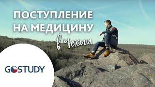 Отзыв о GoStudy от студента Медицинского факультета Карлова университета. Обучение в Чехии.