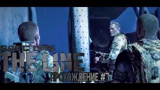 SPEC OPS:THE LINE #7. ВСТРЕЧА С РИГСОМ И КРАЖА ГРУЗОВИКОВ