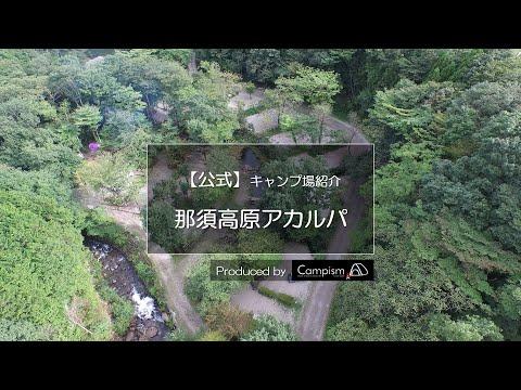 【キャンプ場ドローン空撮動画】那須高原アカルパキャンプ場|キャンプイズム