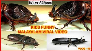KIDS FUNNY MALAYALAM VIRAL VIDEO | VLOG - 16
