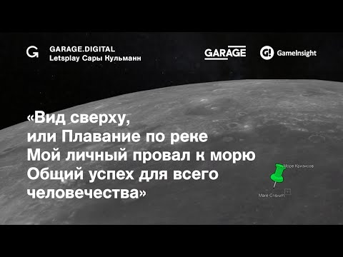 Letsplay Сары Кульманн «Вид сверху»
