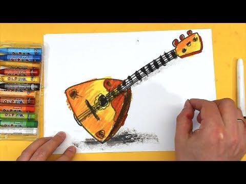 Как рисовать балалайку видео