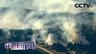 [中国新闻] 美国加州南部山火肆虐 致10万人被迫撤离 数十栋房屋烧毁 | CCTV中文国际