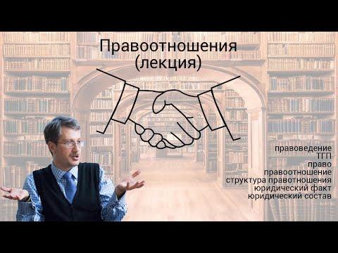 Правоотношения (лекция-стрим)