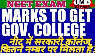 Cutoff NEET 2019 To Get Government And Private Medical Colleges | Expected Cut-off For NEET 2019 | thumbnail