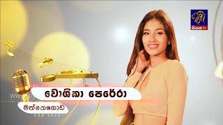 Siyatha Voice of Asia 2020 | සෙනසුරාදා සහ ඉරිදා රාත්රී 7.30ට සියත TV බලන්න
