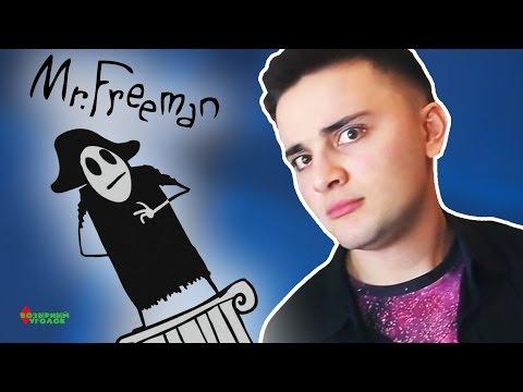 ПАТИМЕЙКЕР голосом Mr. Freeman  ПИКА Пародия
