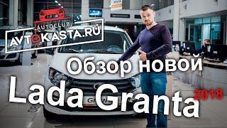 Обзор новой Lada Granta от Avtokasta.ru