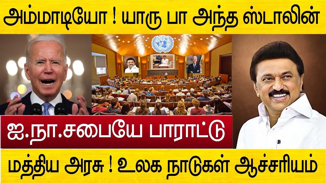 அம்மாடியோ ! தமிழ்நாடு முதலமைச்சர் ஸ்டாலினுக்கு ஐ.நா.சபையில் இருந்து வந்த பாராட்டு | MK Stalin News