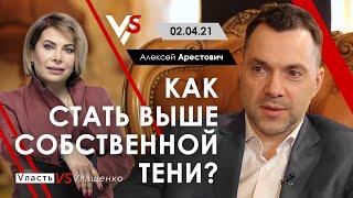 Арестович Влащенко Как стать выше собственной Тени 02 04 21