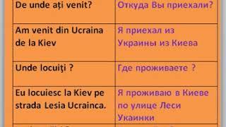 Румынский язык. Уроки румынского. Вопросы вступление